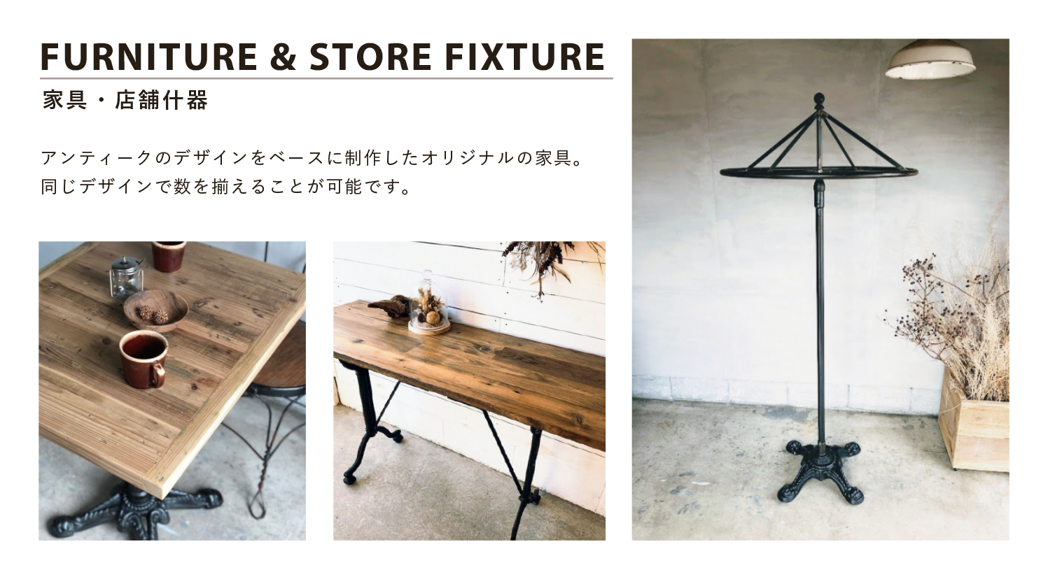 FURNITURE & STORE FIXTURE