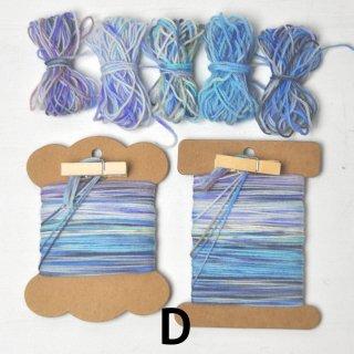 メリノ紡績糸【スプール巻き・005】