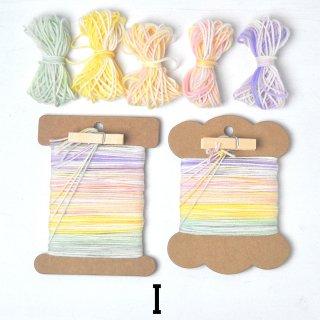 メリノ紡績糸【スプール巻き・011】