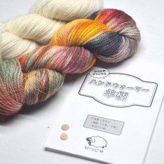 ハンドウォーマー羊柄キット・J