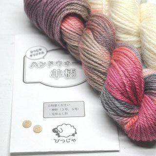 ハンドウォーマー羊柄キット・K