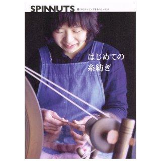はじめての糸紡ぎ(できるシリーズ6・B5版)