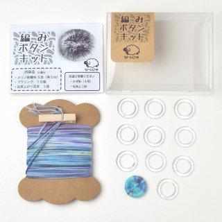 編みボタンキット【04】