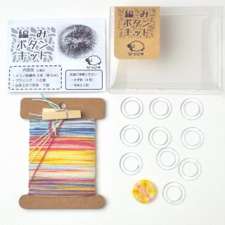 編みボタンキット【10】