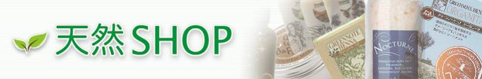 天然ヘナやオーガニックシャンプー、化粧品の通販【天然ショップ】