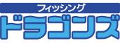 釣具オンラインショップ 釣具の通販【フィッシングドラゴンズ】