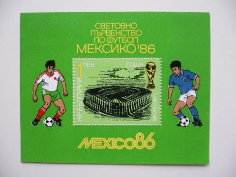 ブルガリア 切手 1986 FIFA ワールドカップ メキシコ 大会 '86 3517 ...