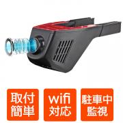 ドライブレコーダー WIFI スマホ接続 SDカード 録画 常時録画 繰返し録画 動体検知 Gセンサー 広角タイプ HD 高画質 車載 防犯 カメラドラレコDVR-WIFI-T60714