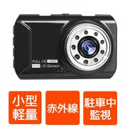 ドライブレコーダー 駐車監視 WDR 赤外線 搭載 夜間撮影対応 Gセンサー 動体検知  当て逃げ対策 FH05-T60715