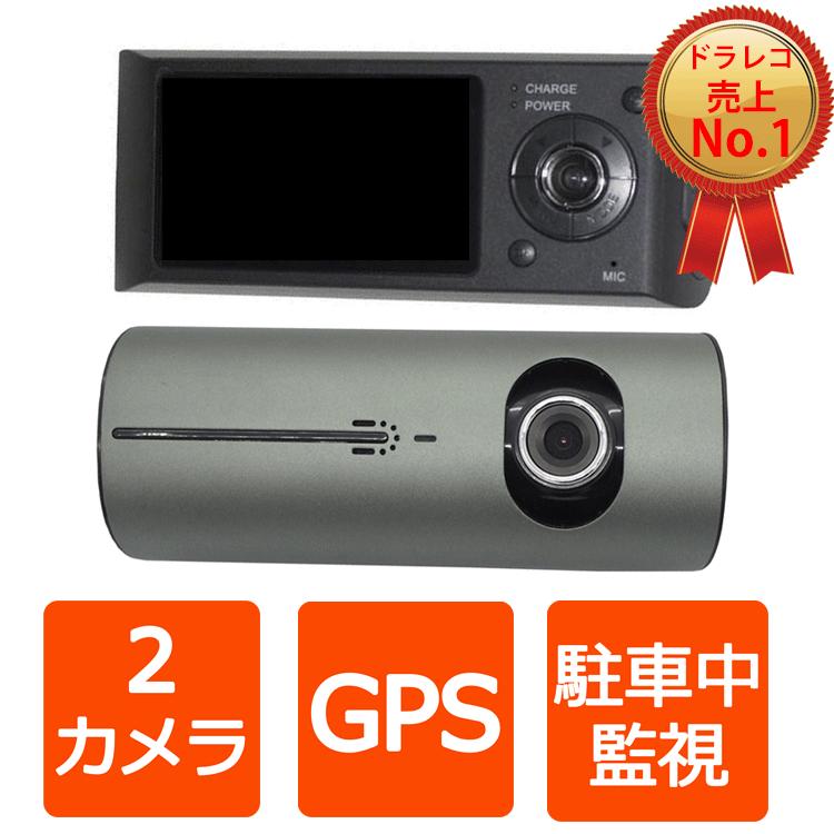 GPS機能搭載で6千円台!!当店人気No.1ドラレコHBM01