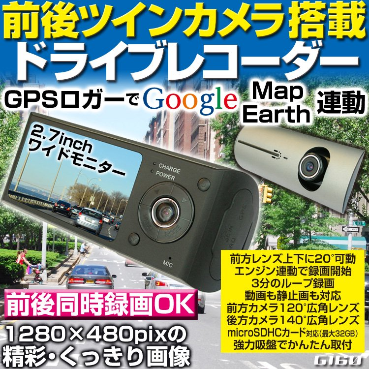 GPS機能搭載で6千円台!!当店人気No.1ドラレコHBM01-2