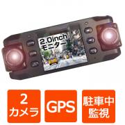 ドライブレコーダー 2カメラ gps 搭載 前後レンズ 送料無料 常時録画のドライブレコーダ 高画質 HD 車載カメラ カーカメラも 衝撃検知車 DVR-1025GPS 送料無料