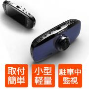 ドライブレコーダー LED 常時録画 ドライブレコーダ 繰返し録画 HD 高画質 車載カメラ 小型 カー用品 エンジン連動 動体検知 ドラレコ 車載レコーダー DVR-550W-30812