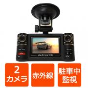 ドライブレコーダー 前後2カメラで常時録画 赤外線LED4灯 上書き禁止保存機能の高画質 繰返し録画のドライブレコーダ HD 車載カメラ 動体検知機能搭載の車載用ビデオカメラで防犯カメラの代用