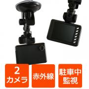ドライブレコーダー H.264 赤外線 繰返し録画のドライブレコーダ 常時録画 HD 高画質 車載カメラ カー用品カメラ動体検知付の車載用ビデオカメラのドラレコ 車載レコーダー G150