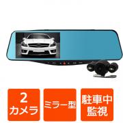 ルームミラー型 ドライブレコーダー 広角170度 5インチ 1080ピクセルの高解像度 防水カメラ付き 常時録画 バックモニター対応の車載カメラ ドライブレコーダー DVR-M8-T50408