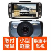 フロントガラス取り付け ドライブレコーダー SDカード録画 繰返し録画 常時録画 ドライブレコーダ HD 高画質 車載カメラ 動体検知&自動録画機能 DVR-M5-L50408