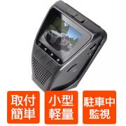ドライブレコーダー 小型 コンパクトタイプ SDカード録画 貼り付けタイプ 常時録画 繰返し録画 動体検知 Gセンサー 広角タイプ 高画質 車載 防犯 カメラドラレコ DVR-179-L50424