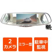 ドライブレコーダー ミラー型 2カメラ 常時録画 高画質 車載カメラ バックミラー ドラレコオ 動体検知 G-センサー搭載dvr-rd30-l60825