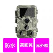 トレイルカメラ ハンティングカメラ 狩猟カメラ  野外 夜間撮影 赤外線  動体検知  防水 動撮影  H801-T60811
