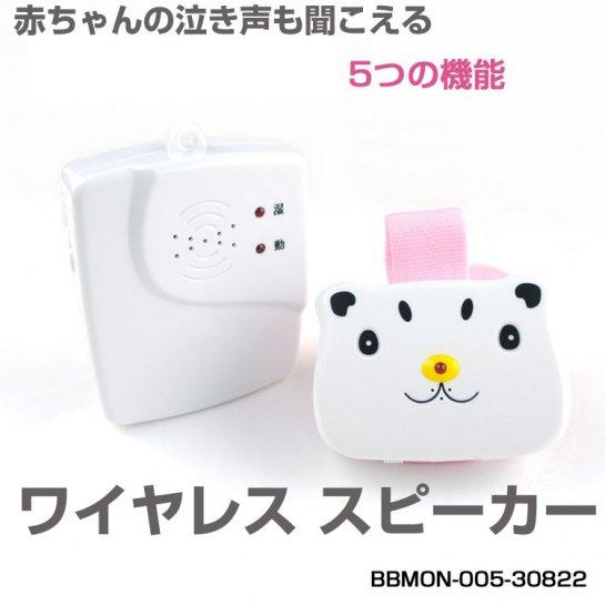 bbmon-005-30822