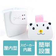 無線 ワイヤレス スピーカー 赤ちゃんの鳴き声も聞こえる 室内無線 簡単設置 幼児ケア器械 赤ちゃんグッズ 安心 育児 介護 bbmon-005-30822