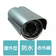 監視カメラ 防犯カメラ 屋外設置防滴プロ仕様ネットワークセキュリティカメラ インターネットで動画 音声を確認 赤外線LEDで暗闇OK iPhone