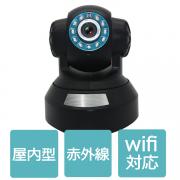 セキュリティカメラ 監視カメラ 防犯カメラ ワイヤレス 録画も可 ネットワーク IPカメラ 動体検知 アラーム 赤外線 暗視 iPhone対応 スマホから遠隔監視 ipc-630gb