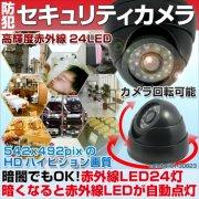 監視カメラ ドーム型防犯カメラ 赤外線 LED照射 暗視