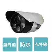 監視カメラ SDカード録画 屋外 セット 防滴 防水タイプ 小型タイプ 暗視タイプ 録画も可 防犯カメラ 動体検知付 常時録画 高画質 CAM-TF02-30820