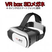 VR box 3Dメガネ 頭部装着3D VR メガネ 素晴らしい3D体験 3DVR ゴーグル スマホゴーグル 4- 6インチのスマートフォンに適用 VR-BOX01