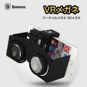 VRメガネ VRヘッドセット バーチャルメガネ 3Dメガネ 6.0インチまで対応 折りたたみ式 コンパクト3D-BS-V106-T60429