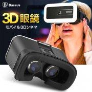 VRゴーグル VRヘッドセット バーチャルメガネ VRメガネ 4.0 〜6.0インチのiPhone/Androidスマートフォンに対応3D-BS-T104-T60427