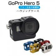 GoPro Hero 5 アルミ ハウジングケース 耐衝撃ケース 52mm UVフィルター レンズカバー レンズキャップ付き ゴープロケース HERO5-MA