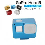 GoPro Hero 5 アルミ ハウジングケース 耐衝撃ケース ゴープロケース HERO5-ME02D