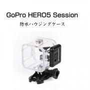 GoPro HERO5 Session 防水ハウジングケース 耐圧水深45m ゴープロ ヒーロー5セッション ウォータープルーフケース H5SESSION-WS