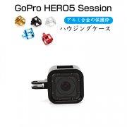 GoPro HERO5 Session アルミ ハウジングケース 耐衝撃ケース ゴープロケース H5SESSION-MB01