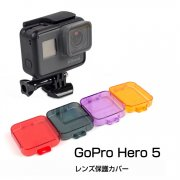 GoPro Hero5 レンズカバー レンズキャップ ゴープロ ヒーロー5 ハードカバー HERO5-CP02B