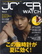 Men's JOKER WATCH 2015年06月号