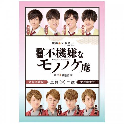 舞台(ステージ)「不機嫌なモノノケ庵 」DVD