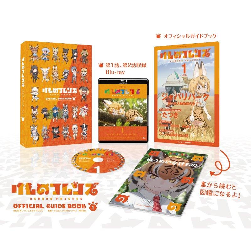 けものフレンズ BD付オフィシャルガイドブック第1巻(1話・2話収録)