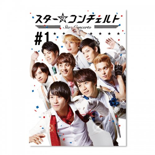 ドラマ「スター☆コンチェルト」DVD第1巻(1話・2話・3話収録)