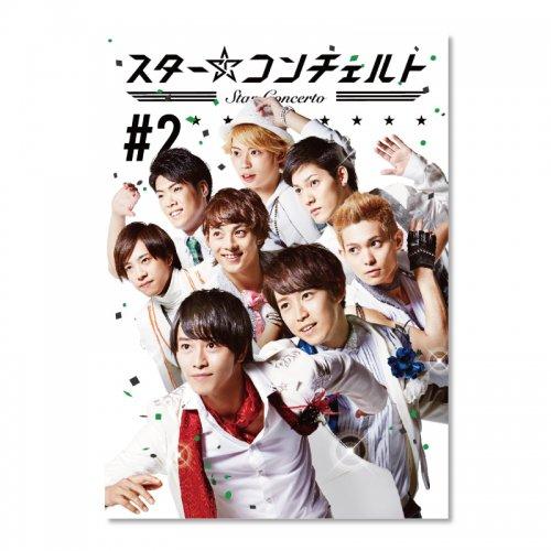 ドラマ「スター☆コンチェルト」DVD第2巻(4話・5話・6話収録)