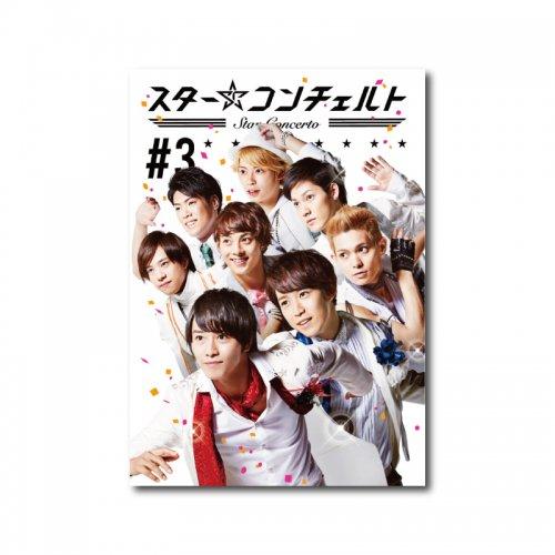 ドラマ「スター☆コンチェルト」DVD第3巻(7話・8話・9話収録)