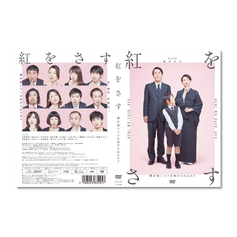 東京マハロ 第18回公演「紅をさす」DVD