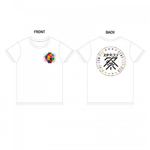 スタ☆コン祭りTシャツ