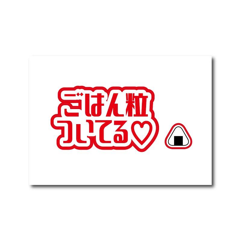 スタ☆コン メンバー言葉ステッカー