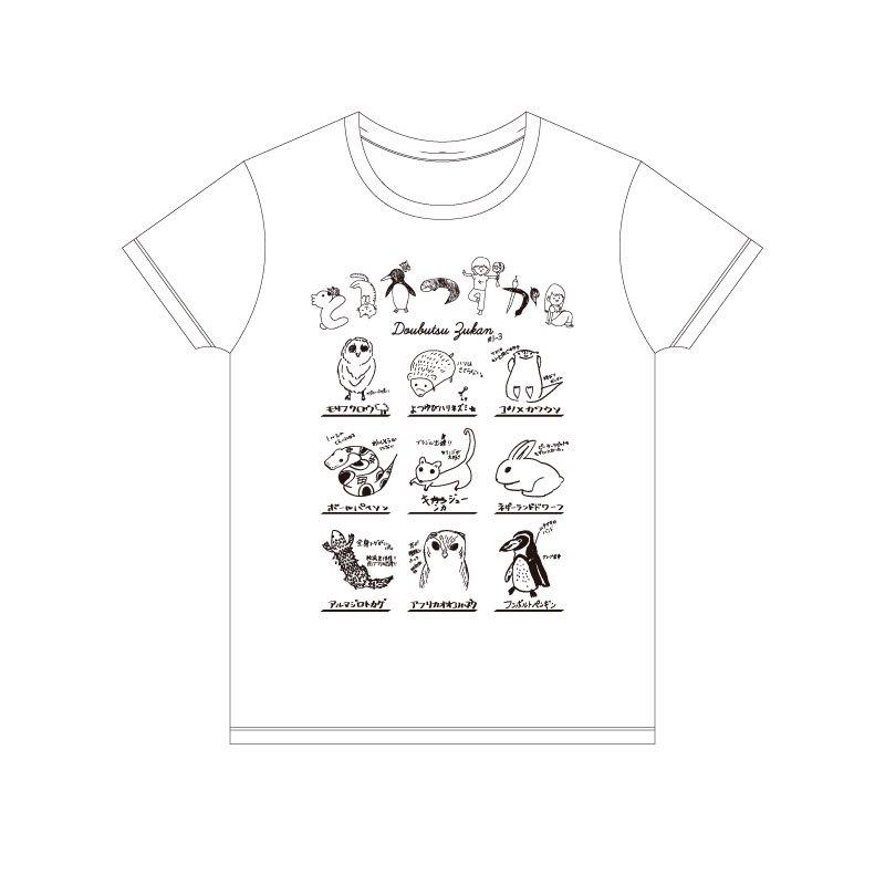 【6/2〜発売】どうぶつ図鑑#1-3 Tシャツ [ホワイト]