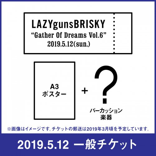 <img class='new_mark_img1' src='https://img.shop-pro.jp/img/new/icons1.gif' style='border:none;display:inline;margin:0px;padding:0px;width:auto;' />2019/5/12開催GoD[一般チケット]