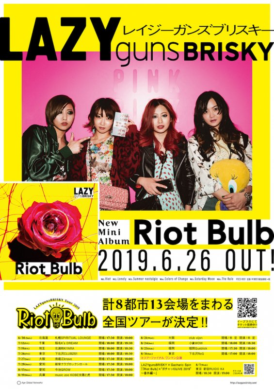 <img class='new_mark_img1' src='//img.shop-pro.jp/img/new/icons1.gif' style='border:none;display:inline;margin:0px;padding:0px;width:auto;' />Riot Bulb B2ポスター